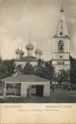 Собор Богоявления Господня - Весьегонск(зона затопления Рыбинского вдхр.) - Весьегонский район - Тверская область