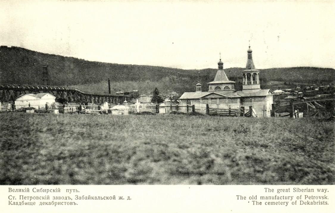 Церковь Петра и Павла в Петровском Заводе, Петровск-Забайкальский