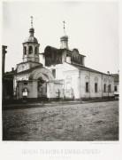 Церковь Космы и Дамиана Ассийских, что в Старых Кузнецах - Москва - Центральный административный округ (ЦАО) - г. Москва