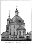 Церковь Троицы Живоначальной - Токтайбеляк - Куженерский район - Республика Марий Эл