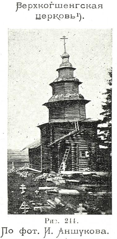Церковь Афанасия, патриарха Александрийского, Верхнекокшенгский Погост