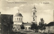 Церковь Димитрия Солунского - Торжок - Торжокский район и г. Торжок - Тверская область