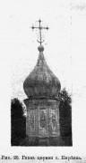 Церковь Сергия Радонежского в Кирееве - Химки - Химкинский район - Московская область