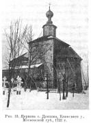 Церковь Димитрия Солунского на Донховском погосте (деревянная) - Аксеново - Клинский район - Московская область