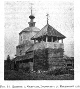 Церковь Троицы Живоначальной (деревянная) - Федотово - Боровский район - Калужская область