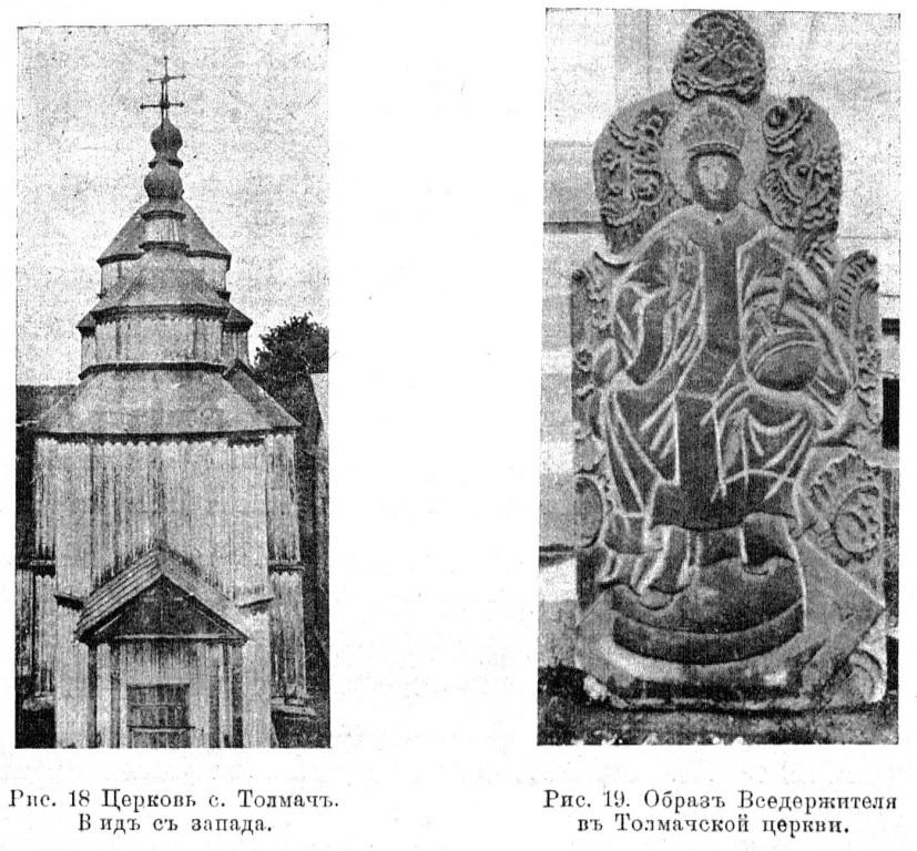 Церковь Покрова Пресвятой Богородицы, Товмач (Толмач)