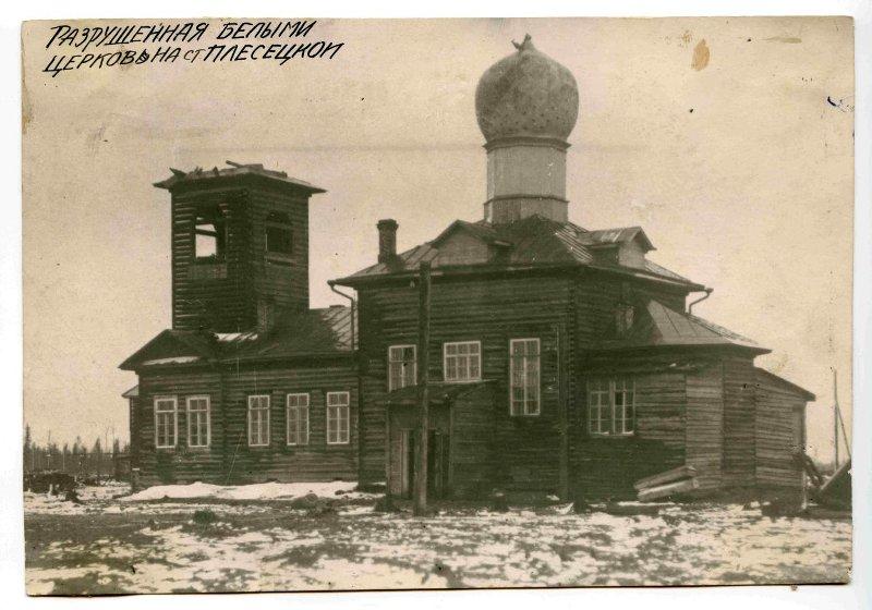 Церковь Сергия Радонежского, Плесецк