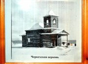 Церковь Николая Чудотворца - Черкёх - Таттинский улус - Республика Саха (Якутия)