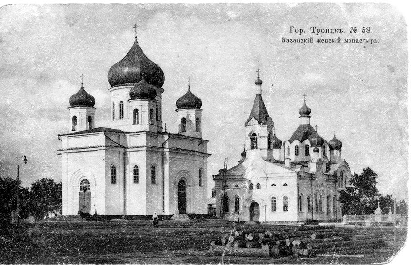 Казанско-Богородицкий женский монастырь, Троицк