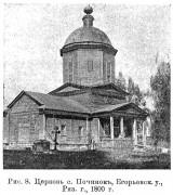 Церковь Спаса Преображения (деревянная) - Починки - Егорьевский район - Московская область