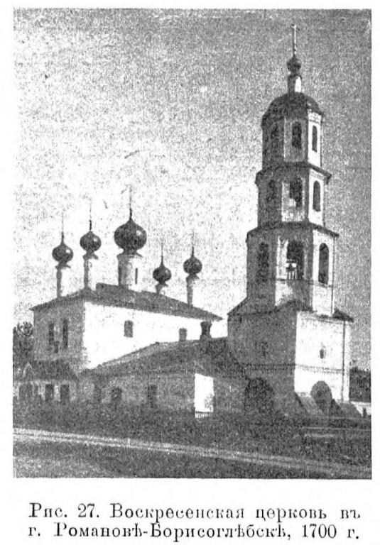 Церковь Воскресения Христова, Тутаев