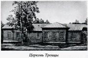Церковь Троицы Живоначальной (деревянная) - Спиридонова Буда - Злынковский район - Брянская область