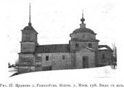 Церковь Рождества Христова (старая) - Гололобово - Коломенский район - Московская область