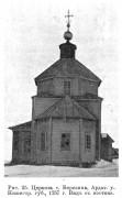 Церковь Рождества Христова (старая) - Березино - Дивеевский район и г. Саров - Нижегородская область