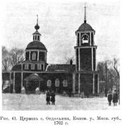Церковь Михаила Архангела - Федосьино - Коломенский район - Московская область