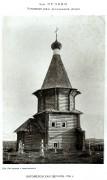 Церковь Богоявления Господня - Дубровская (Орловское) - Устьянский район - Архангельская область