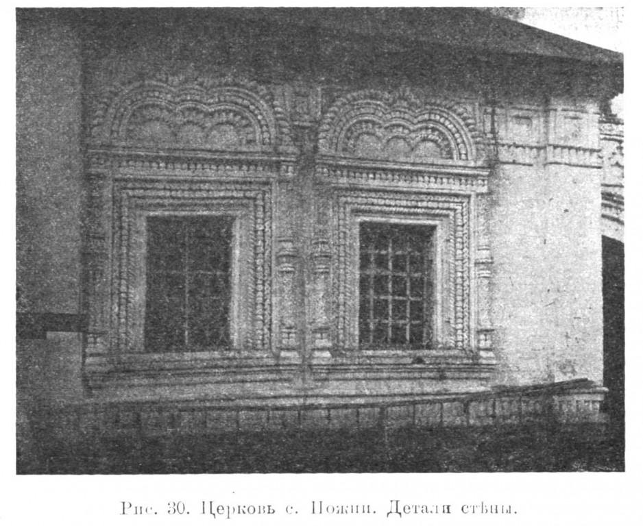Церковь Казанской иконы Божией Матери, Пожня