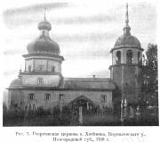 Церковь Георгия Победоносца - Кононово (Хотеново) - Каргопольский район - Архангельская область