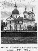 Церковь Богоявления Господня - Витебск - Витебский район - Беларусь, Витебская область