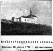 Церковь Михаила Архангела бывшего Бизюкова Крестовоздвиженского монастыря - Бизюково - Дорогобужский район - Смоленская область