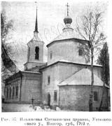 Церковь Илии Пророка - Подольское (Ильинское-Слезкино) - Устюженский район - Вологодская область