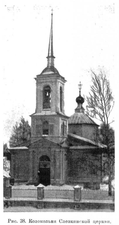 Церковь Илии Пророка, Подольское (Ильинское-Слезкино)