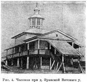 Неизвестная часовня - Зуево (Зуевская) - Кумёнский район - Кировская область