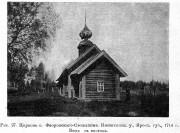 Церковь Димитрия Солунского - Флоровское-Столыпино, урочище - Пошехонский район - Ярославская область