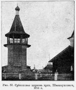 Церковь Сретения Господня - Шалакуша - Няндомский район - Архангельская область