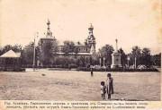 Церковь Михаила Архангела при 17-ом Туркестанском стрелковом полку - Ашгабат (Ашхабат, Асхабад) - Туркменистан - Прочие страны