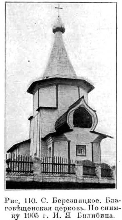 Церковь Благовещения Пресвятой Богородицы, Березник