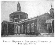 Церковь Покрова Пресвятой Богородицы - Боршевое - Милославский район - Рязанская область