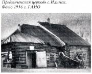 Церковь Иоанна Предтечи - Илимск, урочище - Нижнеилимский район - Иркутская область