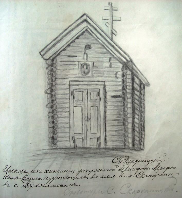 Церковь Екатерины, Екатерина (Екатерининское, Верхневятское)