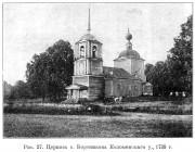 Церковь Спаса Преображения (деревянная) - Бортниково - Ступинский район - Московская область