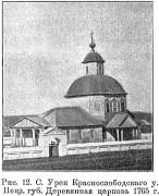 Церковь Николая Чудотворца - Урей Третий - Темниковский район - Республика Мордовия