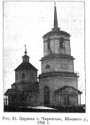 Церковь Михаила Архангела - Чернитово - Моршанский район и г. Моршанск - Тамбовская область