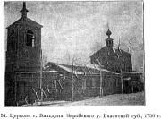 Церковь Благовещения Пресвятой Богородицы в Бильдине (старая) - Клин-Бельдин - Зарайский район - Московская область