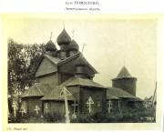 Церковь Троицы Живоначальной - Помялово - Волховский район - Ленинградская область