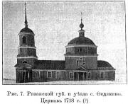 Церковь Рождества Пресвятой Богородицы (старая) - Федякино - Рыбновский район - Рязанская область