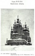Собор Воскресения Христова - Кола - Кольский район - Мурманская область