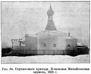 Церковь Михаила Архангела - Ичково (Ичковская) - Холмогорский район - Архангельская область