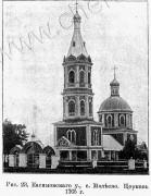 Церковь Воскресения Словущего - Малеево - Касимовский район - Рязанская область