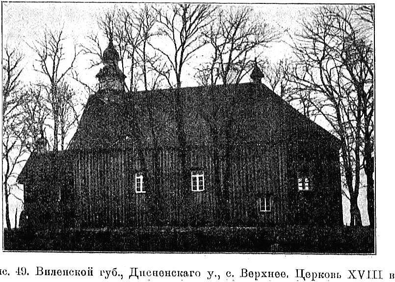 Церковь Спаса Преображения, Верхнее