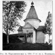 Церковь Параскевы Пятницы - Полищи - Окуловский район - Новгородская область