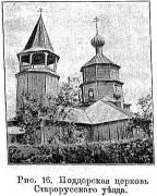 Церковь Троицы Живоначальной на кладбище (старая) - Поддорье - Поддорский район - Новгородская область