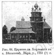 Церковь Харалампия, епископа Магнезийского - Белышево - Ветлужский район - Нижегородская область