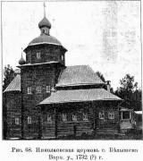 Церковь Николая Чудотворца - Белышево - Ветлужский район - Нижегородская область