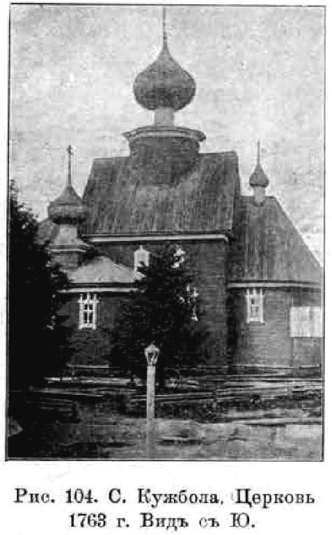 Церковь Воскресения Словущего, Кужбал