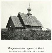 Церковь Петра и Павла (деревянная) - Плёс - Приволжский район - Ивановская область